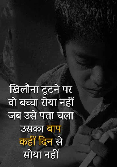 Life Quotes in Hindi - जीने का अंदाज बदल जायेगा