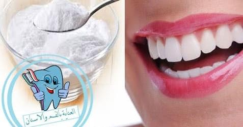 16 وصفة طبيعية لتبييض الاسنان 7