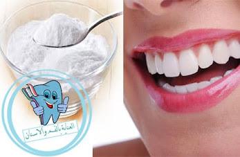 بيكربونات الصوديوم لتبييض الاسنان, تبييض الاسنان بيكربونات الصوديوم, تبييض الاسنان بالكربونات, مين جربت بيكربونات الصوديوم للاسنان, بيكربونات الصوديوم للاسنان, تبييض الأسنان بيكربونات الصوديوم