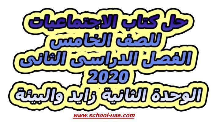 حل كتاب الاجتماعيات للصف الخامس الفصل الدراسى الثانى 2020 الامارات الوحدة الثانية زايد والبيئة