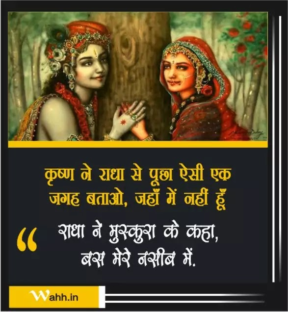Radha Krishna Love Quote