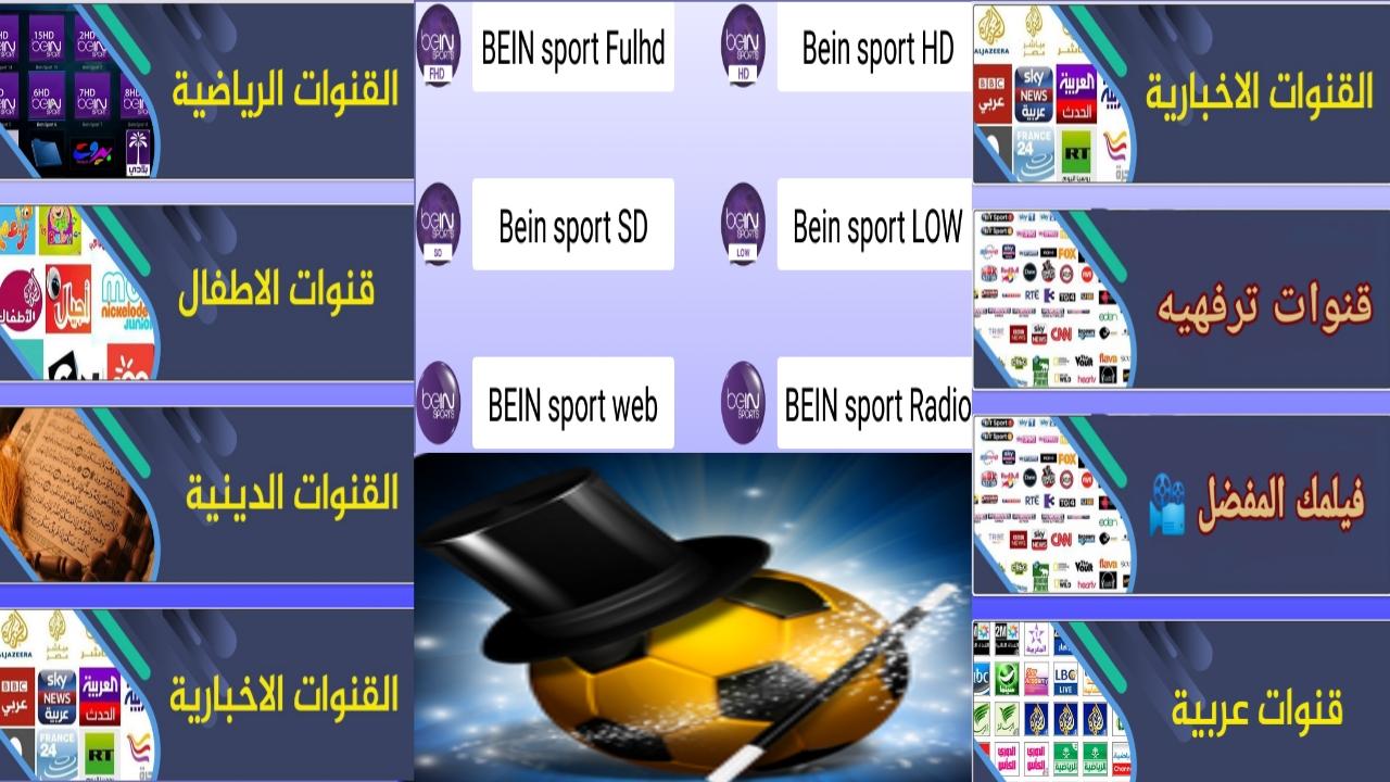تطبيق عربي لمشاهدة القنوات العربية+سرفران لاصحاب الانترنت الضعيف/Magico-Server