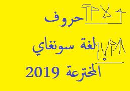 حروف لغة سونغاي المخترعة 2019 Les lettres inventées pour la langue Songhoy