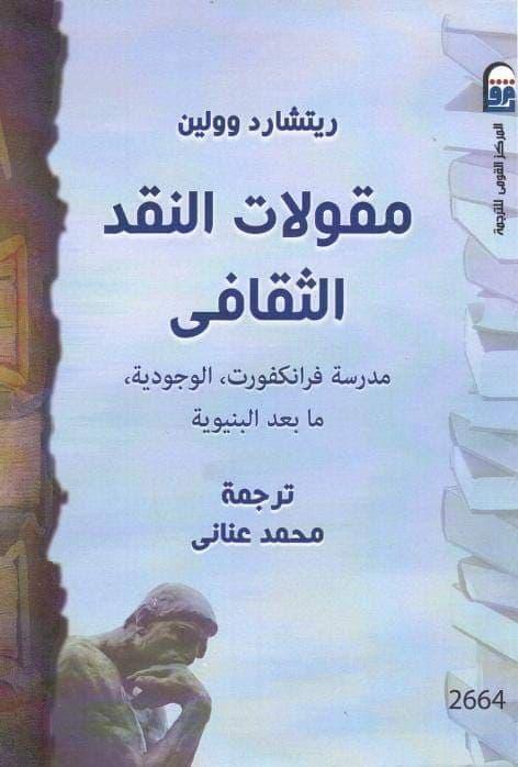 مقولات النقد الثقافي لريتشارد وولين، ترجمة: محمد عناني، المركز القومي للترجمة