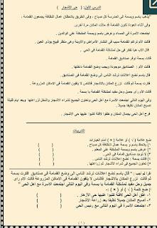 حمل مذكرة اللغة العربية للصف الثالث الابتدائي ، بوكليت لغة عربية ثالثة ابتدائى ترم اول