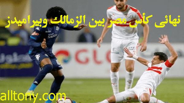 نتيجة  مباراة نهائى كأس مصر بين الزمالك وبيراميدز 2019 - 2018