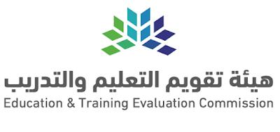 هيئة تقويم التعليم الاختبار التحصيلي