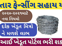 Assistance Scheme Barbed wire fence Plan, Form filling Turned on & Full Details Open