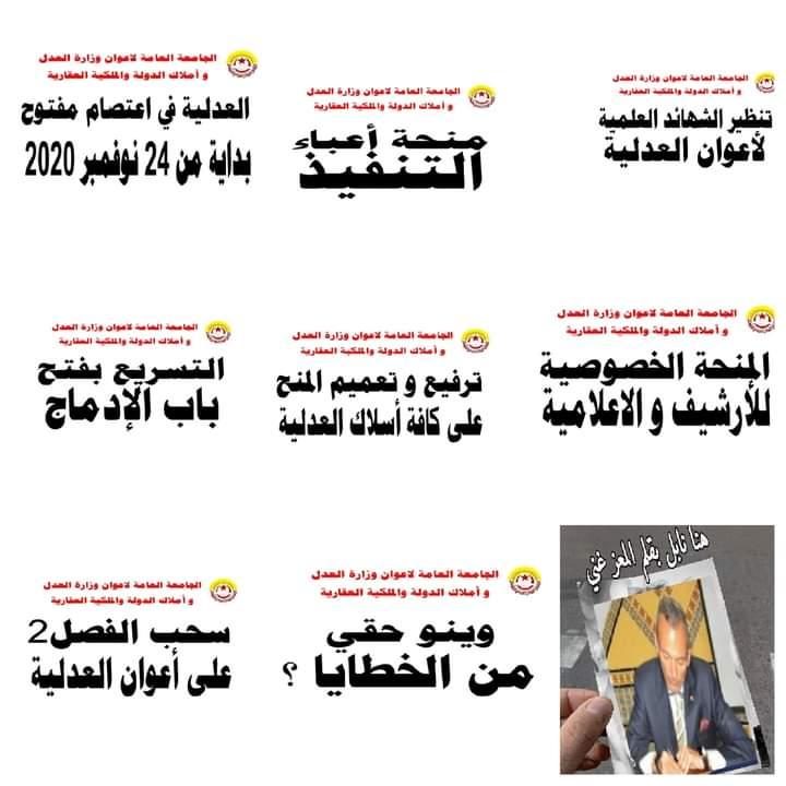 هنا نابل/الجمهورية التونسيةإعلام لكافة الزملاء أعوان العدليةإعتصامنا متواصل