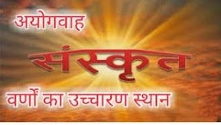 संस्कृत में अयोगवाह की संख्या कितनी होती है, वर्णों का उच्चारण स्थान, UPTET,STET REET
