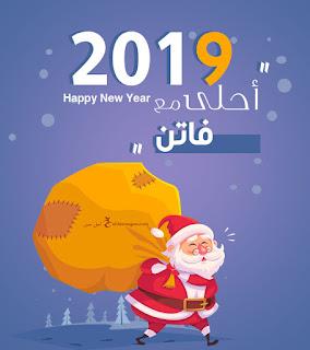 2019 احلى مع فاتن
