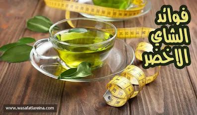 فوائد الشاي الأخضر,فوائد الشاي الاخضر,الشاي الاخضر,فوائد الشاي الأخضر على الريق,ما فوائد الشاي الاخضر,الشاي الأخضر,فوائد الشاي الاخضر للتنحيف,فوائد الشاي الأخضر للتخسيس,فوائد الشاي الأخضر للتنحيف,فوائد الشاي الأخضر والليمون,فوائد الشاي الأخضر مع الليمون,فوائد الشاي الأخضر مع القرفة,فوائد الشاي الاخضر للبشره,فوائد الشاي الاخضر للتخسيس,ما هي فوائد الشاي الاخضر,فائدة الشاي الاخضر,فوائد الشاي الأخضر مع النعناع,فوائد الشاي الاخضر بالنعناع للرجيم,فوائد الشاي الاخضر للقولون