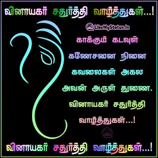 Ganesh chaturthi-wishes-in-tamil