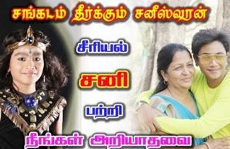 Sangadam Theerkum Saneeswaran serial Shani Biography | Actor Kartikey Malviya Unknown Details