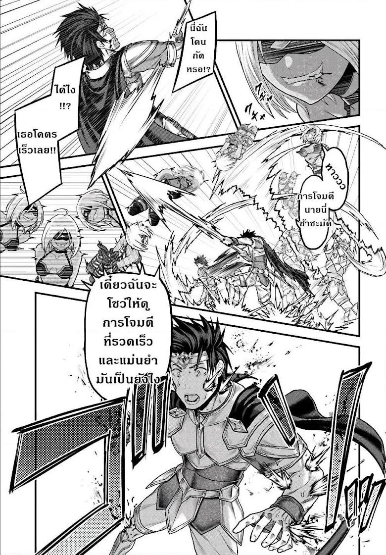 Murabito desu ga Nani ka? - หน้า 28