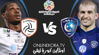 مشاهدة مباراة الهلال والشباب بث مباشر اليوم 07-05-2021 في الدوري السعودي