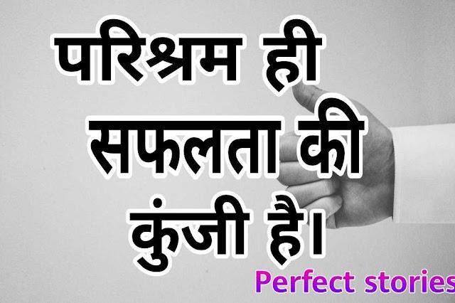 Motivational stories in hindi for success-परिश्रम ही सफलता की कुंजी है।