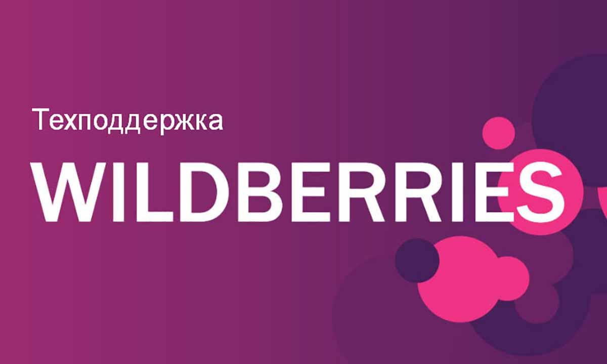 Техподдержка Wildberries