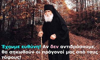 Agios-Paisios-An-den-antidrasoyme-tha-shkvthoyn-oi-progonoi-mas-apo-toys-tafoys