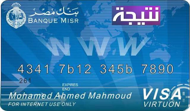 خطوات الاستعلام عن رصيد فيزا بنك مصر