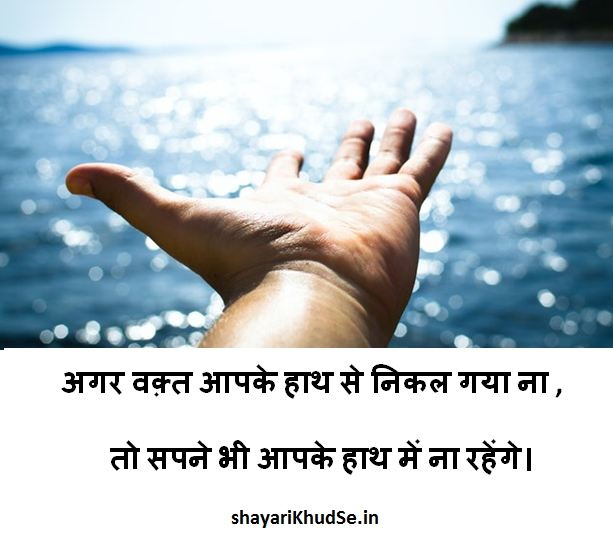 positive shayari images, positive shayari images collection