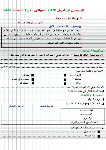 تقويم و دعم التربية الإسلامية المستوى السادس المرحلة الثالثة