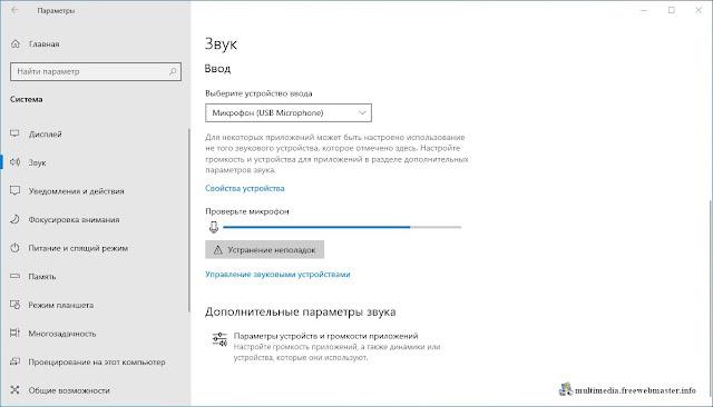 Параметры звука Windows 10