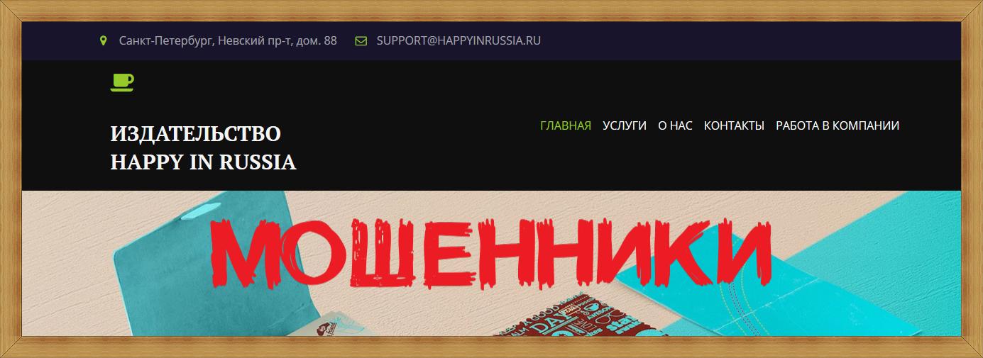 Издательство HAPPY IN RUSSIA happyinrussia.ru – отзывы, лохотрон!