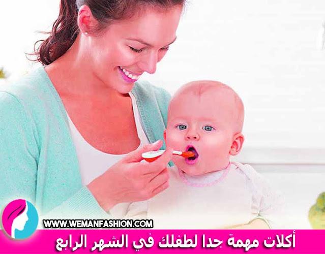 أكلات مهمة جدا لطفلك في الشهر الرابع