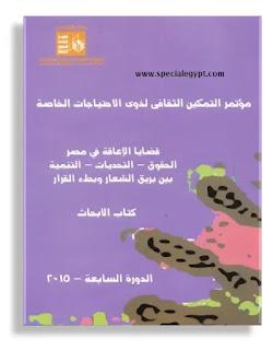 الدورة السابعة لمؤتمر التمكين الثقافى لذوى الاحتياجات الخاصة