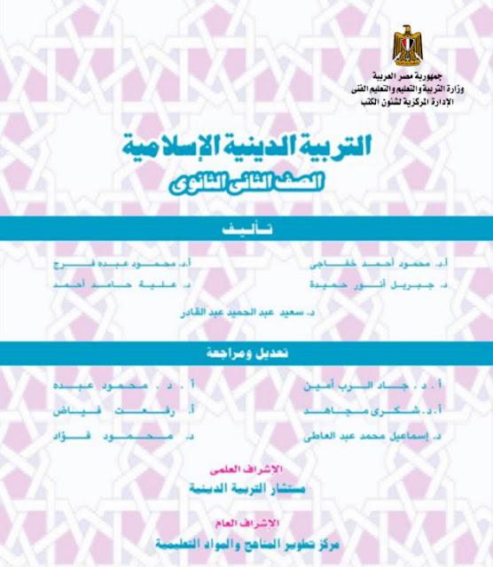 تحميل كتاب الدين للصف الثاني الثانوي ترم أول 2021/2020,تحميل كتاب الوزارة الدين للصف الثاني الثانوي ترم أول,تحميل كتاب المدرسة الدين 2ث.