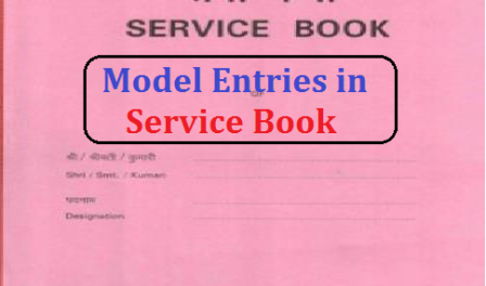 Service Register Model Entries Model Entries in Service Register | SR Entries | In the sevice of a Government Servent there will be many entries in his/her Service Book | The entries are : Joining on First Appointment | Joining on Transfer | Periodical Incriment | Relieving entry (on Transfer) | Relieving entry (on Promotion) | Commuted Leave Entry | Half Pay Leave | Surrender of Earn Leaves | 8/16/24 Years Scale | Sanction of Earned Leaves | Pay Fixation in S.A Cadre Under F.R 22 (B) | Initial Pay fixation | Maternity Leave Entry | Paternity Leave Entry/2017/07/employees-service-register-model-entries-.html