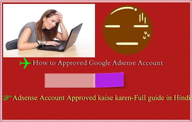 Adsense account approved kaise karen