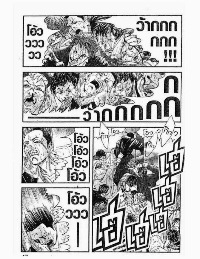 Kanojo wo Mamoru 51 no Houhou - หน้า 25