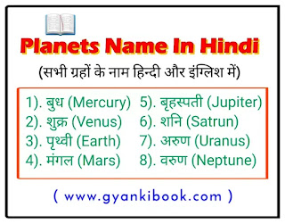 Planets Name In Hindi