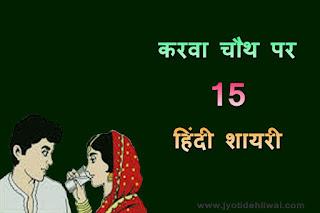 करवा चौथ पर 15 हिंदी शायरी (karwa chauth shayari in hindi)