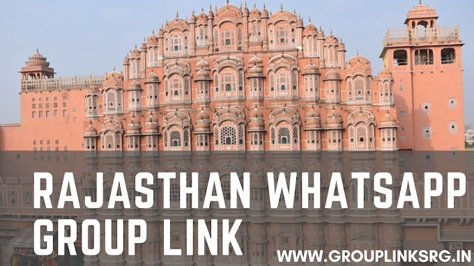 500+ Rajasthan WhatsApp Group Link- (Rajasthan Job Alert, Girl, Gay, GK, Education, News, E-Mitra, Patrika, and many more)