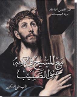 كتاب المسيح آلامه الصليب الأب