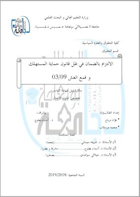 مذكرة ماستر: الالتزام بالضمان في ظل قانون حماية المستهلك وقمع الغش 09/ 03 PDF