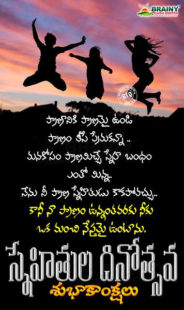 Here is Telugu Friendship Day quotes, Best telugu friendship day quotes, Best quotes for friendship day in telugu, nice top friendship day quotes in telugu, Friendship day quotes in telugu, Telugu friendship day quotes with hd wallpapers, Top famous friendship day quotes, Latest telugu friendship day quotes, Trending friendship day quotes in telugu.