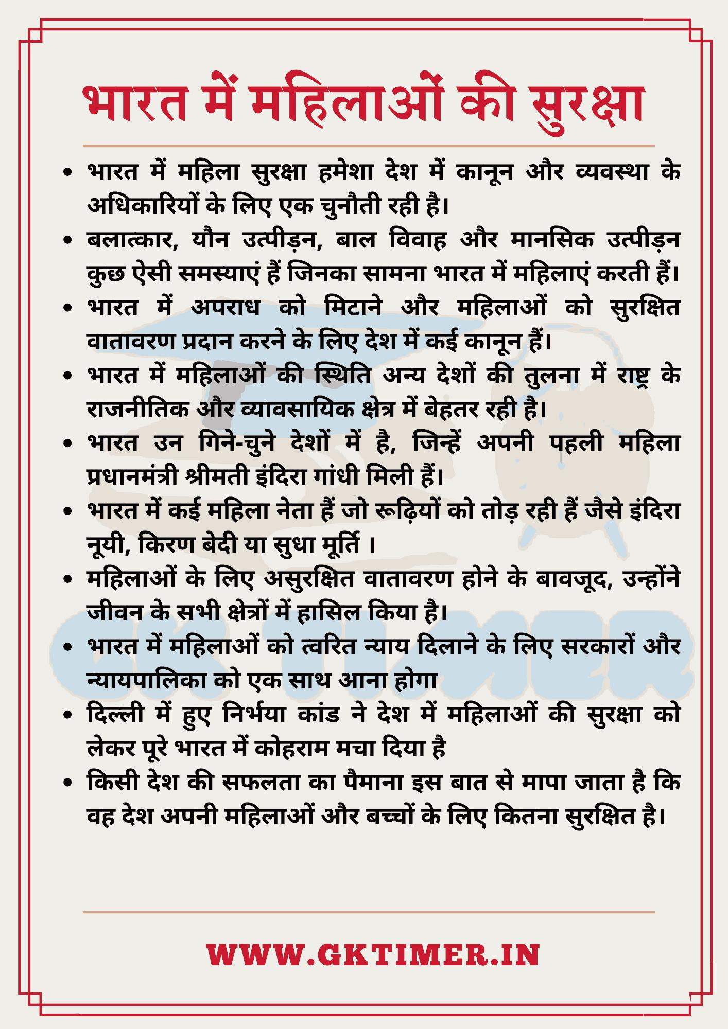भारत में महिलाओं की सुरक्षा पर निबंध   Essay on Safety of Women in India in Hindi   10 Lines on Safety of Women in India in Hindi