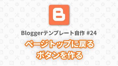 Bloggerテンプレート自作 #24:ページトップボタンを作る