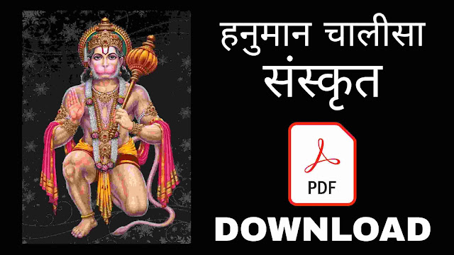 Hanuman Chalisa Sanskrit PDF Free Download