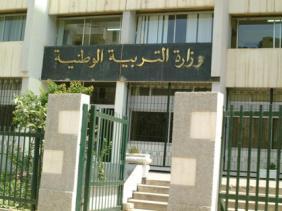 وزارة التربية : نتائج وكشوف نقاط  الفصل الثاني 2020 الكترونيا