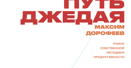 """Книга: Максим Дорофеев """"Путь джедая"""""""