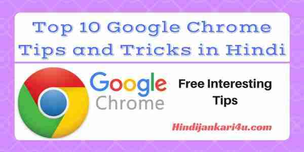 Top 10 Google chrome Tips and Tricks in hindi