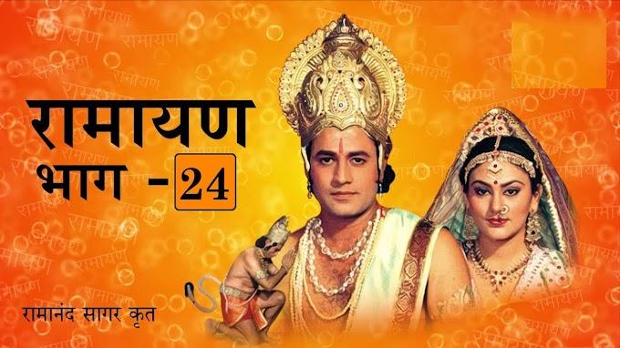 Ramayan Part - 24