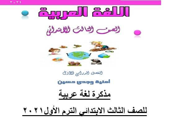 مذكرة لغة عربية ثالثة ابتدائى الترم الاول 2021- موقع مدرستى