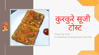 Crispy Suji Toast for BreakFast and Evening Snack
