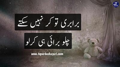 Two Line Attitude Shayari in Urdu